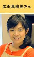 武田真由美さん
