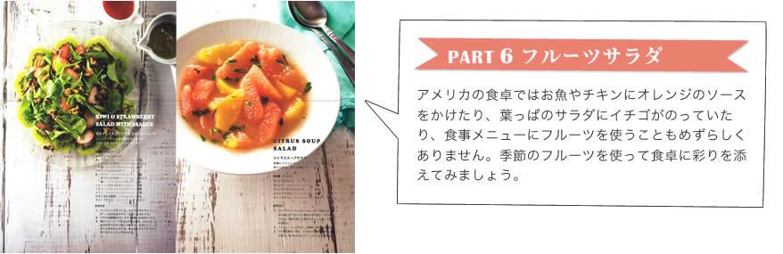 part6 フルーツサラダ
