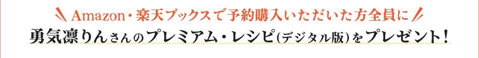 Amazon・楽天ブックスで予約購入いただいた方全員に勇気凛りんさんのプレミアム・レシピ(デジタル版)をプレゼント!