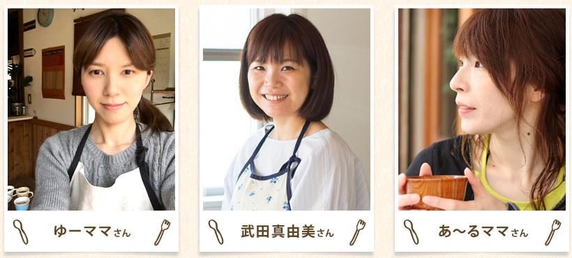 ゆーママさん 武田真由美さん あ~るママさん