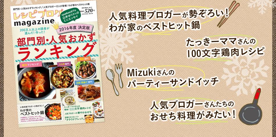 「レシピブログmagazine Vol.11 冬号」
