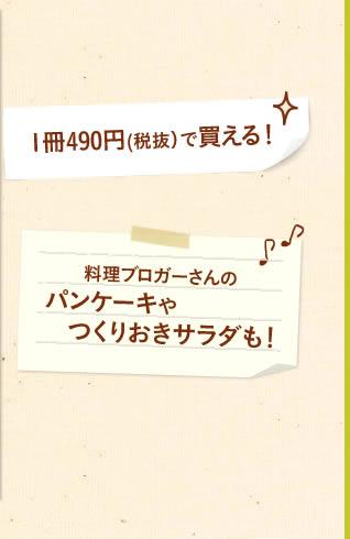 1冊490円(税抜)で買える!料理ブロガーさんのパンケーキやつくりおきサラダも!