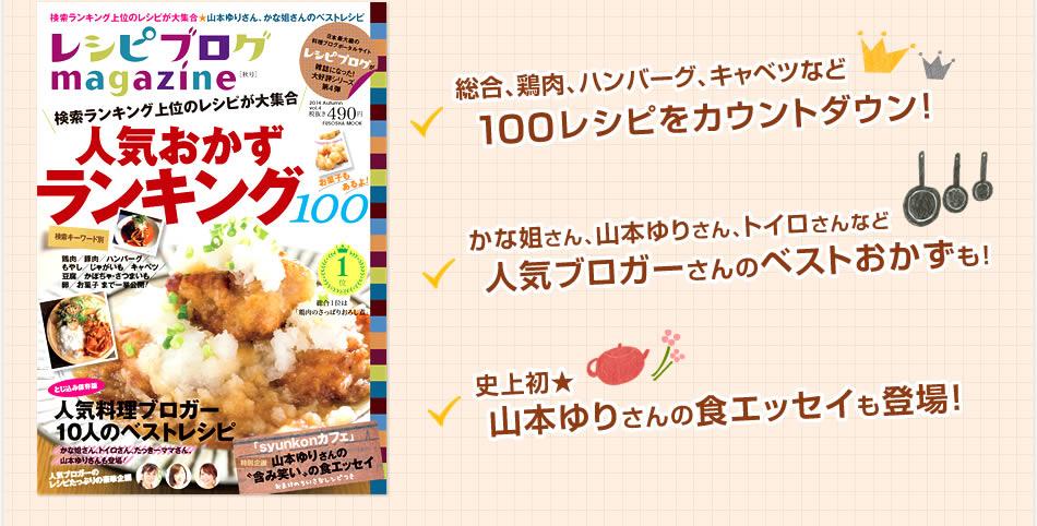 レシピブログmagazine 総合、鶏肉、ハンバーグ、キャベツなど100レシピをカウントダウン!