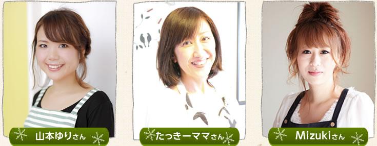 山本ゆりさん たっきーママさん Mizukiさん