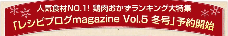 人気食材NO.1!鶏肉おかずランキング大特集「レシピブログmagazine Vol.5 冬号」予約開始