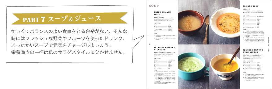 part7 スープ&ジュース
