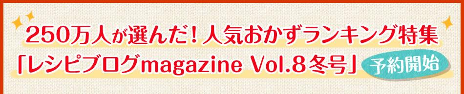 250万人が選んだ!人気おかずランキング特集「レシピブログmagazine Vol.8冬号」予約開始