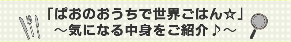 「ぱおのおうちで世界ごはん☆」~気になる中身をご紹介♪~