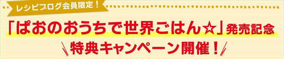 レシピブログ会員限定!「ぱおのおうちで世界ごはん☆」発売記念 特典キャンペーン開催!