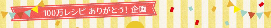 100万レシピ ありがとう!企画  ごちレポプレゼントキャンペーン