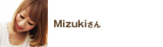 Mizukiさん
