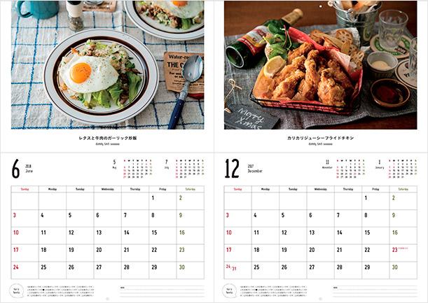 山本ゆりさんのカフェごはんカレンダー