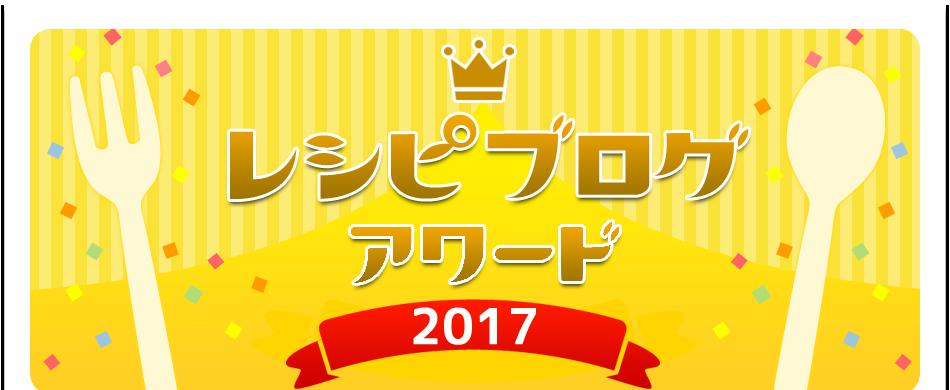 「レシピブログアワード2017」受賞発表