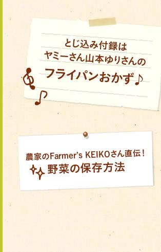 とじ込み付録はヤミーさん山本ゆりさんのフライパンおかず♪ 農家のFarmer's KEIKOさん直伝!野菜の保存方法