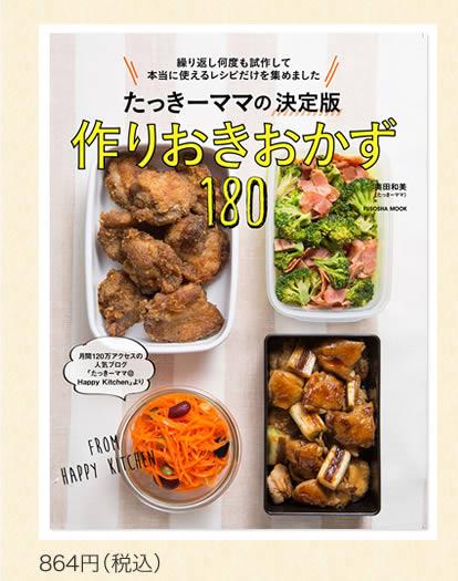 864円(税込)