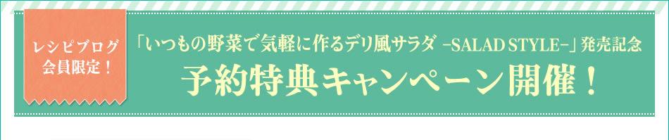 レシピブログ会員限定!「いつもの野菜で気軽に作るデリ風サラダ -SALAD STYLE-」発売記念予約特典キャンペーン開催!