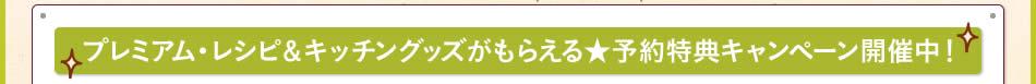 プレミアム・レシピ&キッチングッズがもらえる★予約特典キャンペーン開催中!