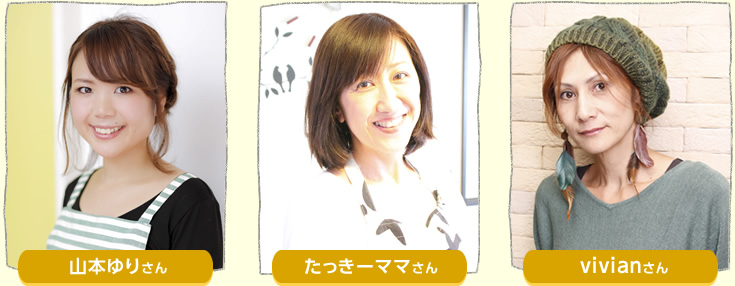 山本ゆりさん たっきーママさん vivianさん
