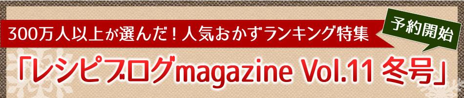 300万人以上が選んだ!人気おかずランキング特集「レシピブログmagazine Vol.11 冬号」