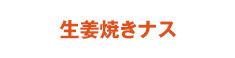 生姜焼きナス