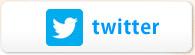 Twitterで登録