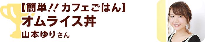 【簡単!!カフェごはん】オムライス丼 by 山本ゆりさん