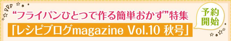 """""""フライパンひとつで作る簡単おかず""""特集「レシピブログmagazine Vol.10 秋号」予約開始"""