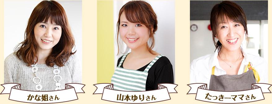 かな姐さん/山本ゆりさん/たっきーママさん