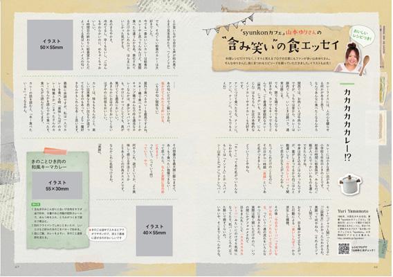 大人気 山本ゆりさんの人生初短編エッセイ&イラスト「含み笑いの食エッセイ」も掲載