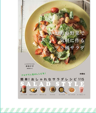 「いつもの野菜で気軽に作るデリ風サラダ -SALAD STYLE-」