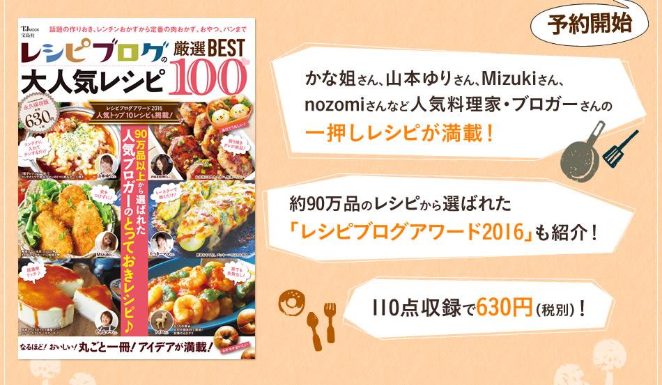 「レシピブログの大人気レシピ 厳選BEST100 」