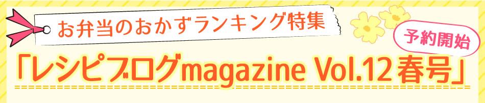 お弁当のおかずランキング特集「レシピブログmagazine Vol.12 春号」予約開始