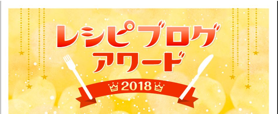 「レシピブログアワード2018」受賞発表