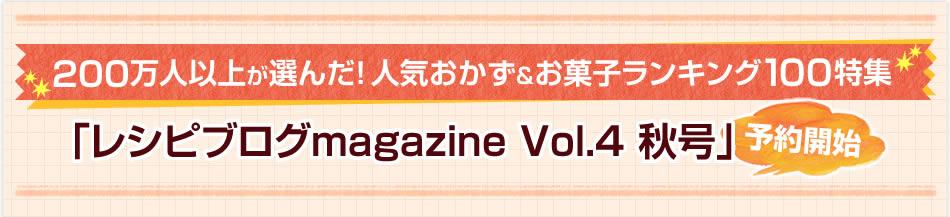 200万人以上が選んだ! 人気おかず&お菓子ランキング100特集「レシピブログmagazine Vol.4 秋号」予約開始