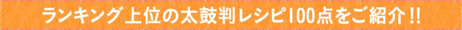 ランキング上位の太鼓判レシピ100点をご紹介!!