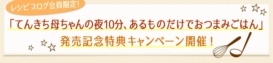 レシピブログ会員限定!「てんきち母ちゃんの夜10分、あるものだけでおつまみごはん」発売記念特典キャンペーン開催!