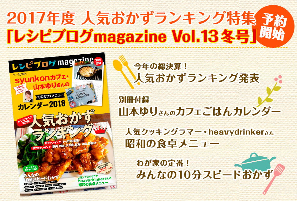 2017年度 人気おかずランキング特集「レシピブログmagazine Vol.13 冬号」予約開始