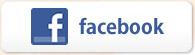 Facebookで登録