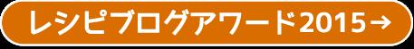 レシピブログアワード2015→