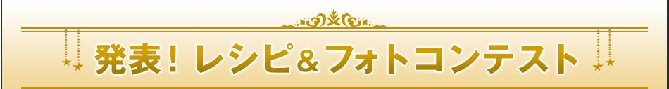 発表!レシピ&フォトコンテスト