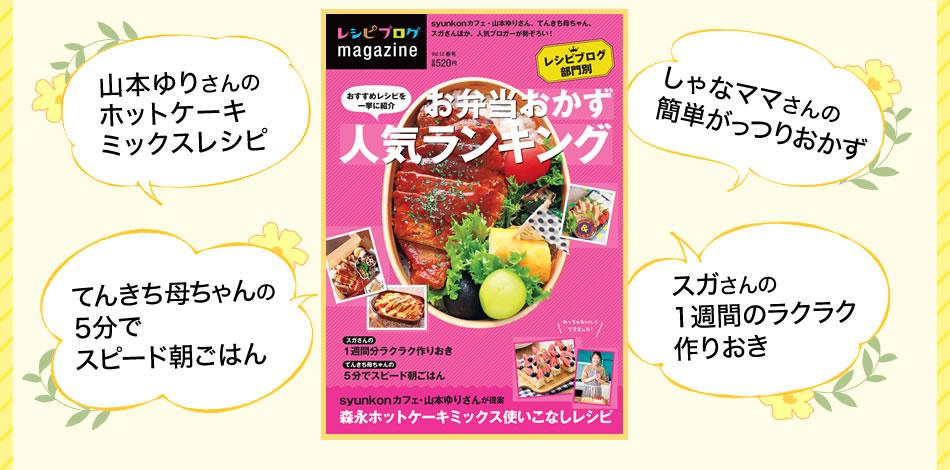 「レシピブログmagazine Vol.12 春号」