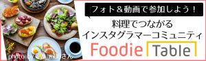 フーディーテーブル