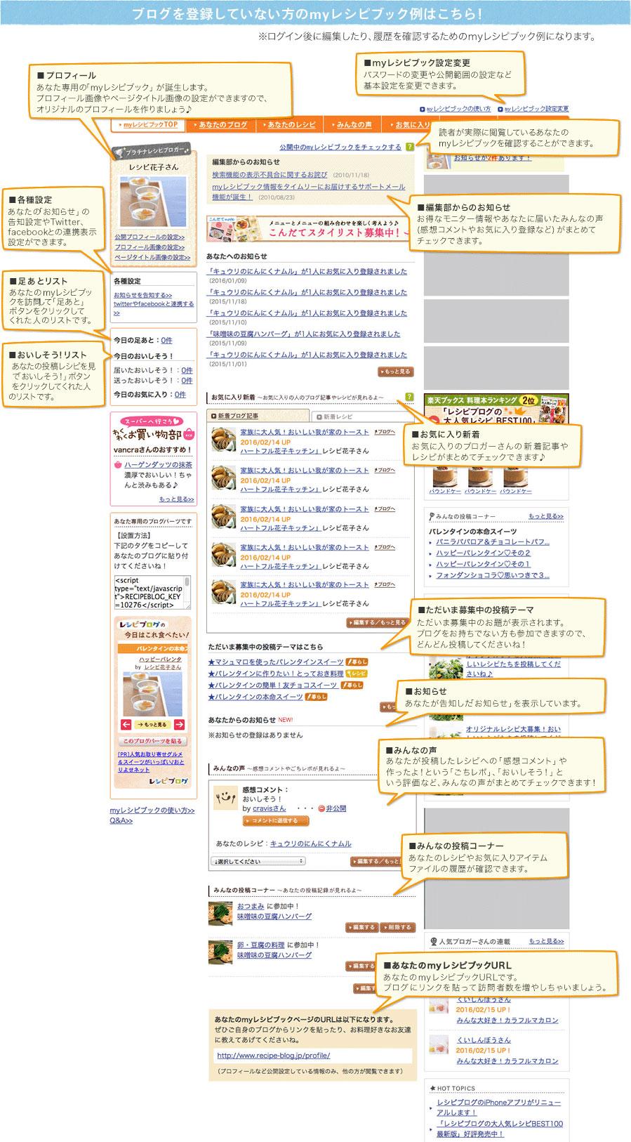 ブログを開設していない方のmyレシピブック例はこちら!