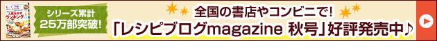 全国の書店やコンビニで!「レシピブログmagazine 秋号」好評発売中♪