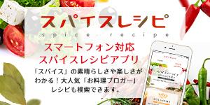 スパイスの情報満載、スパイスレシピアプリ