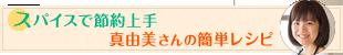 真由美さんの簡単レシピ
