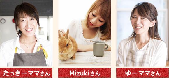 たっきーママさん/Mizukiさん/ゆーママさん