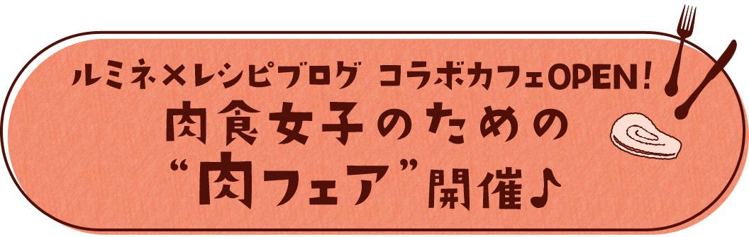 ルミネ×レシピブログ 肉フェア開催!