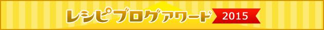 発表!レシピブログアワード2015