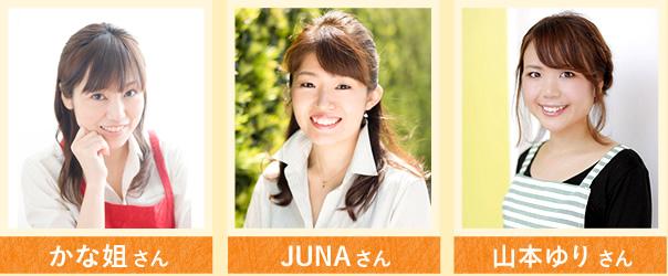 かな姐さん&JUNAさん&山本ゆりさん